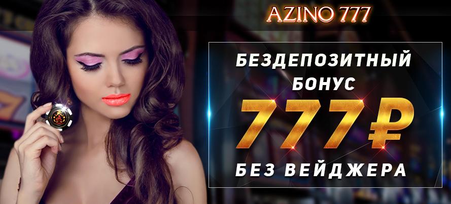 Support Azino777 – техподдержка телефон и ее преимущества
