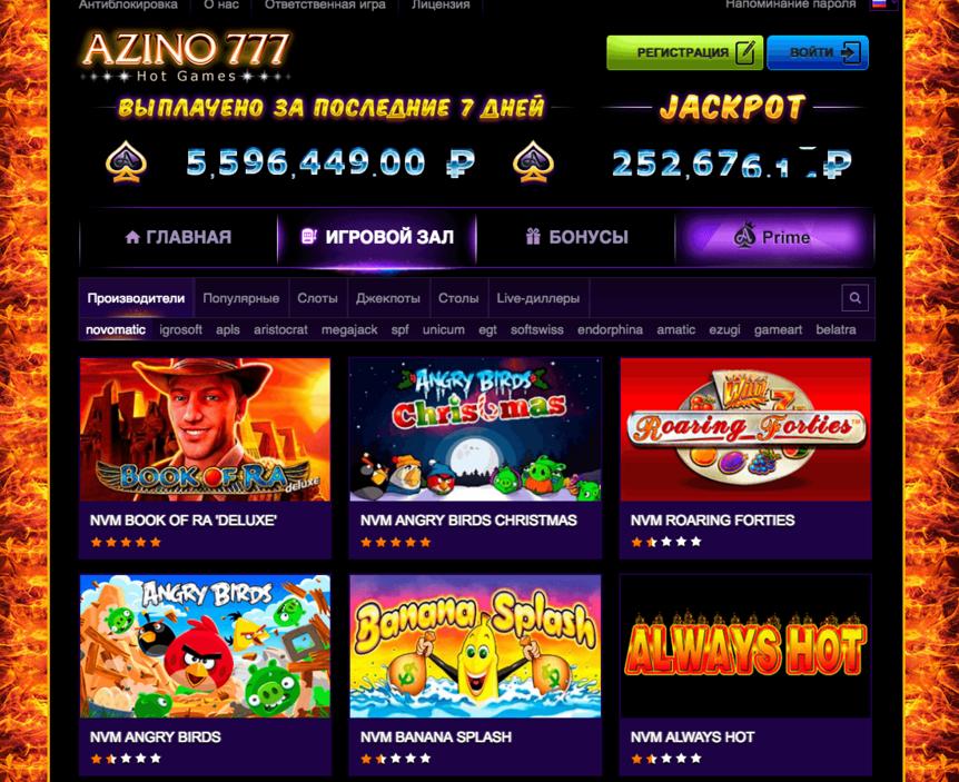 официальный сайт азино777 на реальные