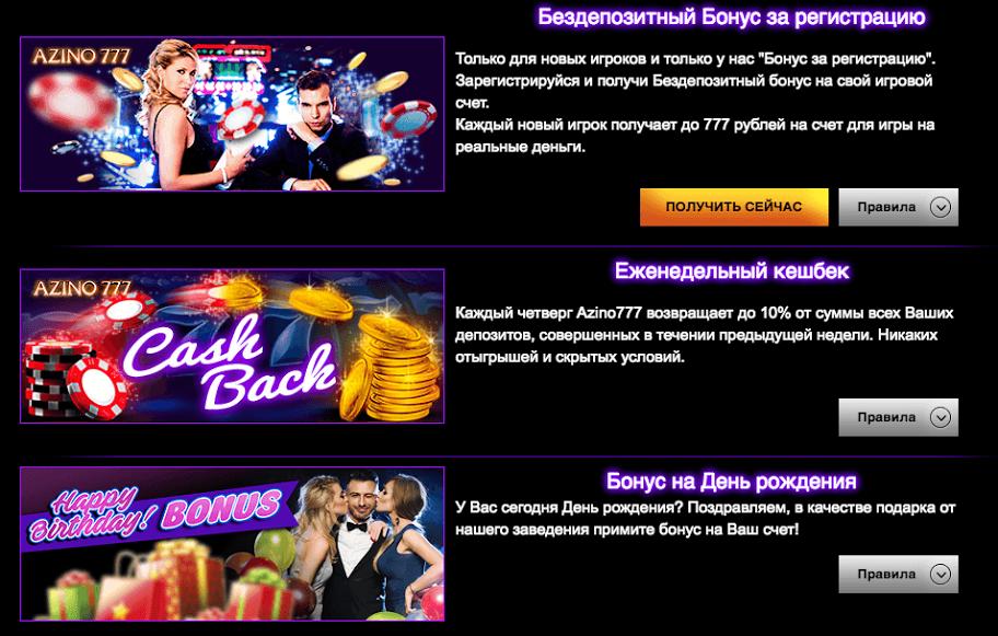 официальный сайт как получить бонус 777 в азино777
