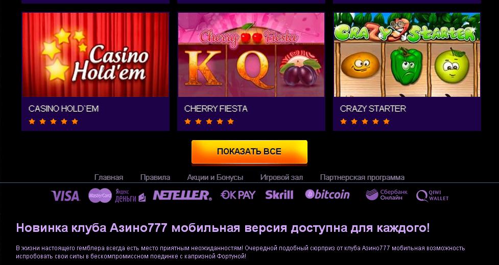 официальный сайт мобильная версия азино777 с телефона