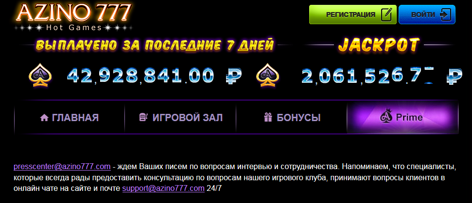 support azino777 com техподдержка