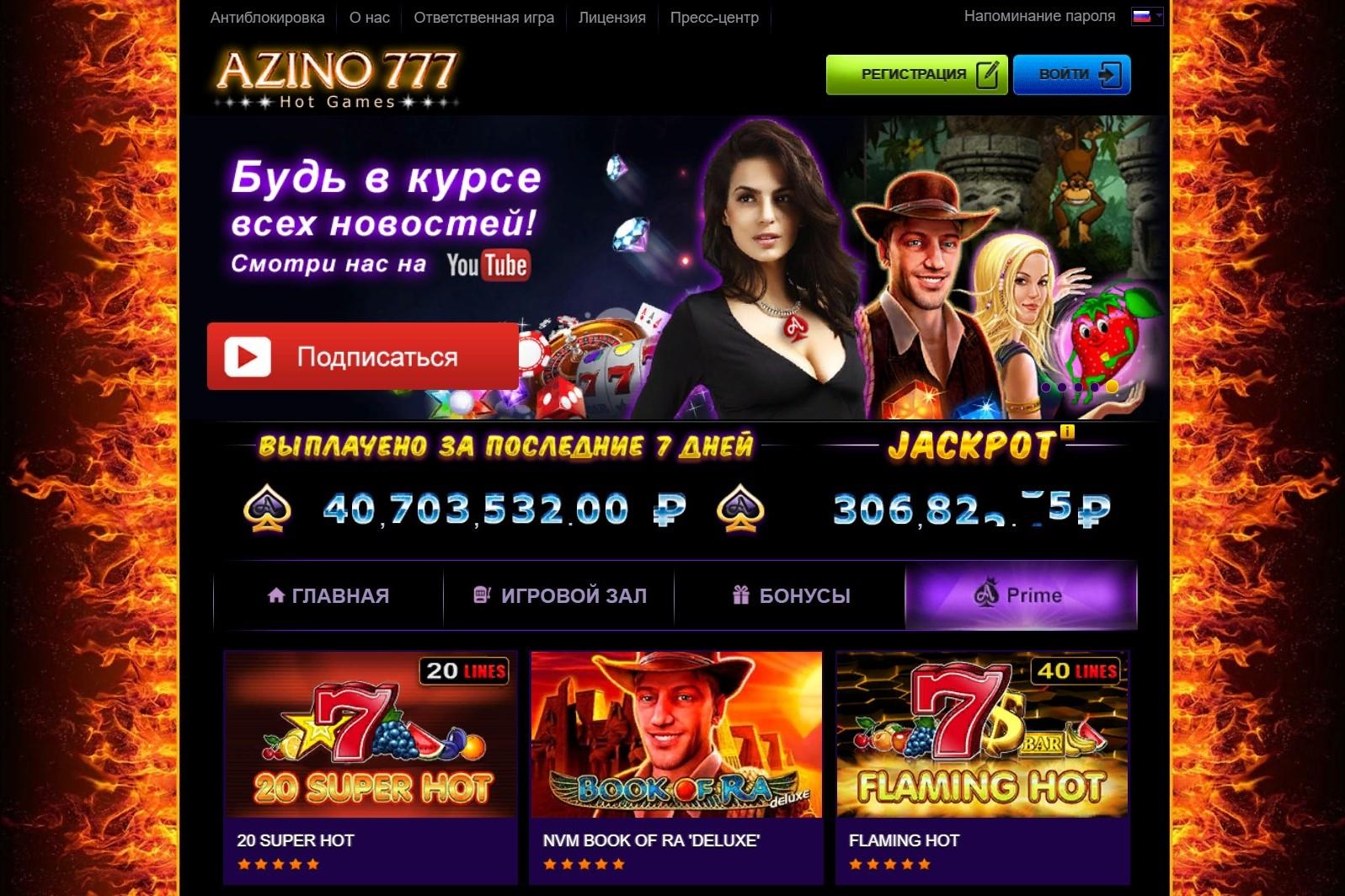 azino777 site